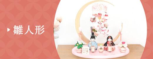 雛人形 五月人形 通販